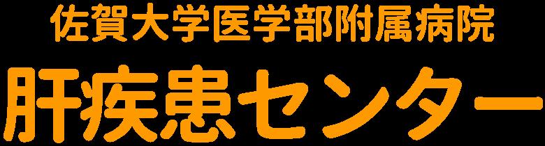 佐賀大学医学部附属病院肝疾患センター