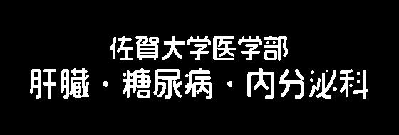 佐賀大学医学部肝臓・糖尿・内分泌科