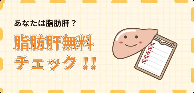佐賀大学医学部附属病院肝疾患センター脂肪肝指数チェック
