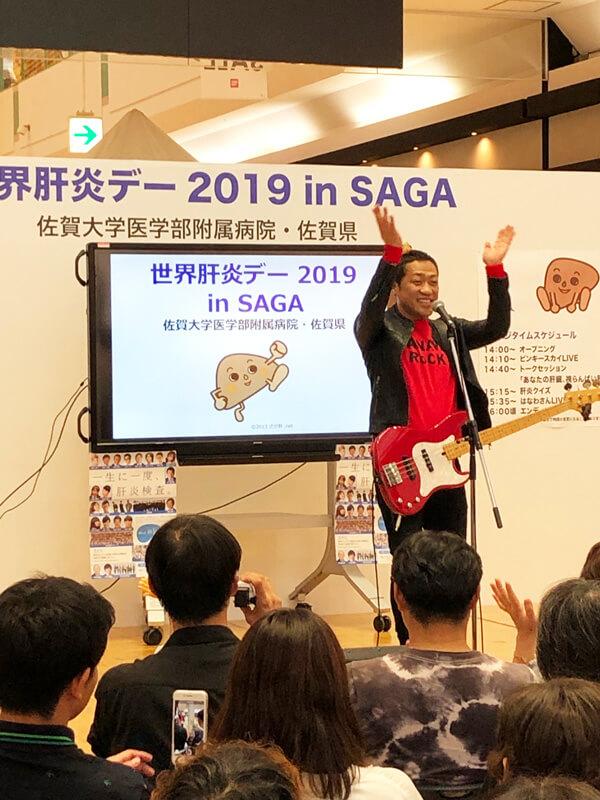 世界肝炎デー2019 in SAGA