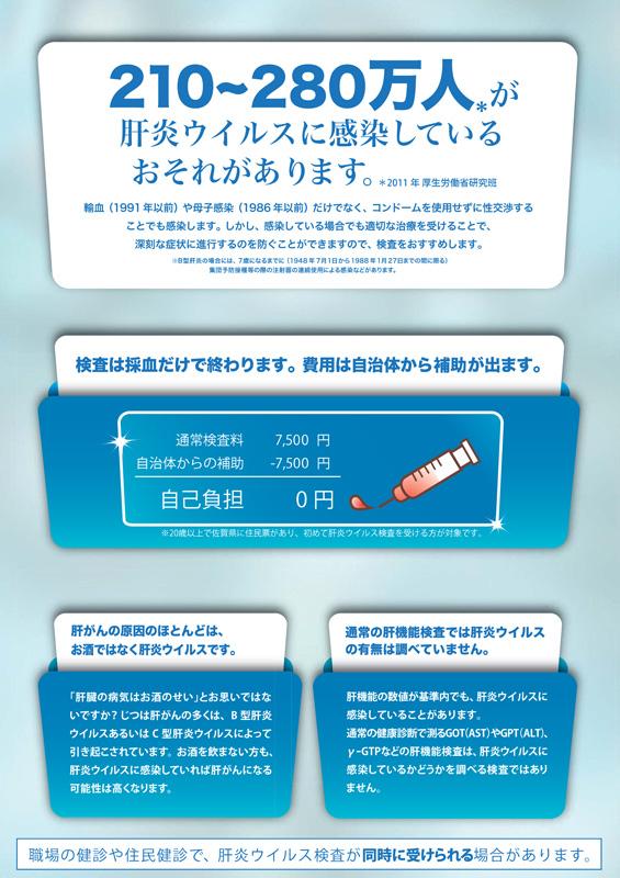 肝炎ウイルス検査推奨
