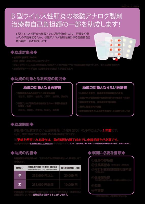核酸アナログ製剤治療