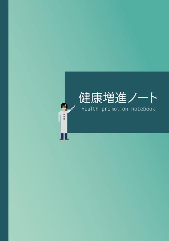 健康増進手帳