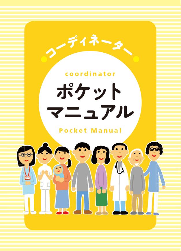肝炎コーディネーターポケットマニュアル